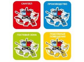Цветовое кодирование по системе HACCP