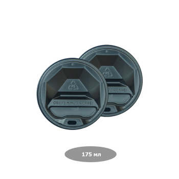 Pro Service  Крышка для бумажных стаканов 175 мл, черная 50
