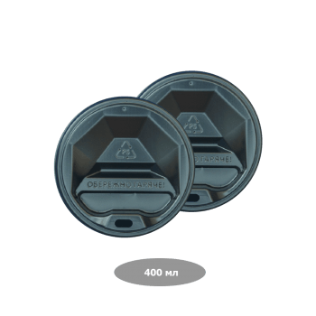 Pro Service  Крышка для бумажных стакановRipple 400 мл, черная 50шт/уп
